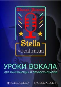 Уроки вокала Киев Троещина