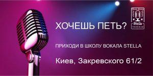курсы вокала киев